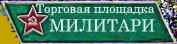 ТП Милитари